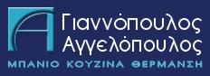 Γιαννόπουλος - Αγγελόπουλος