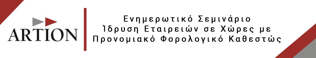ARTION Σεμινάρια
