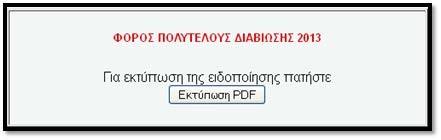 ΦΑΠ 2012